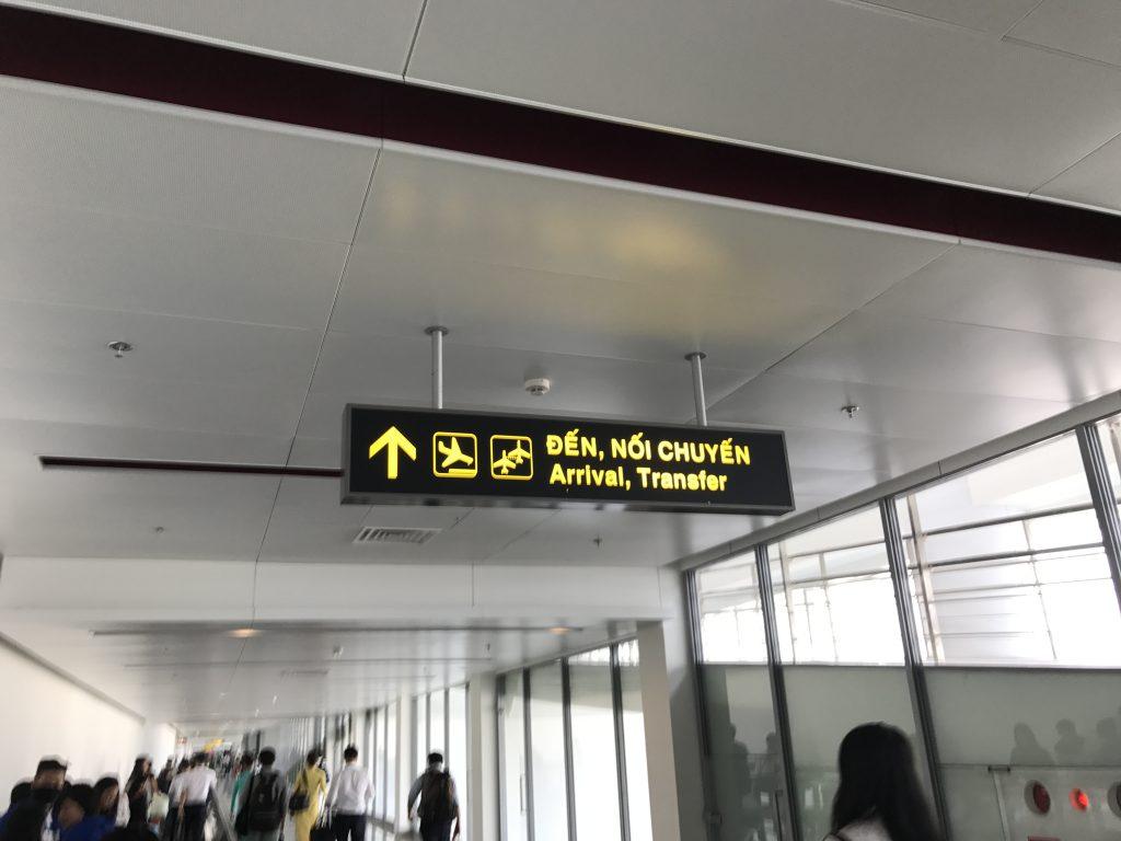 ハノイ空港トランジット案内