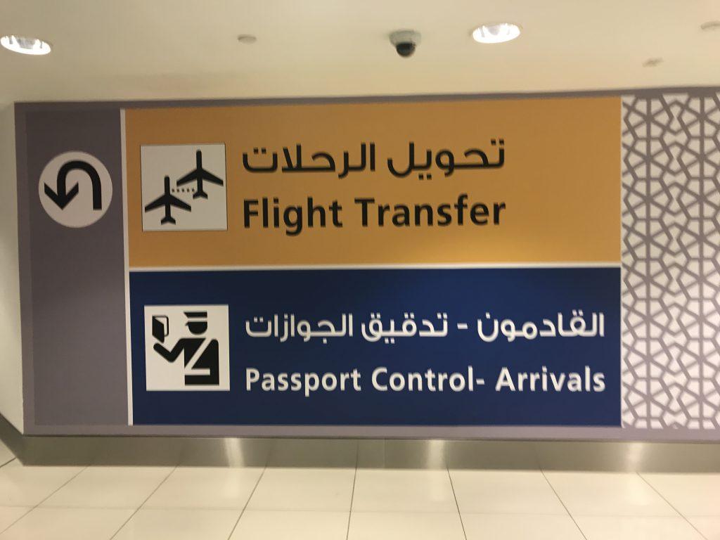 アブダビ空港トランジット