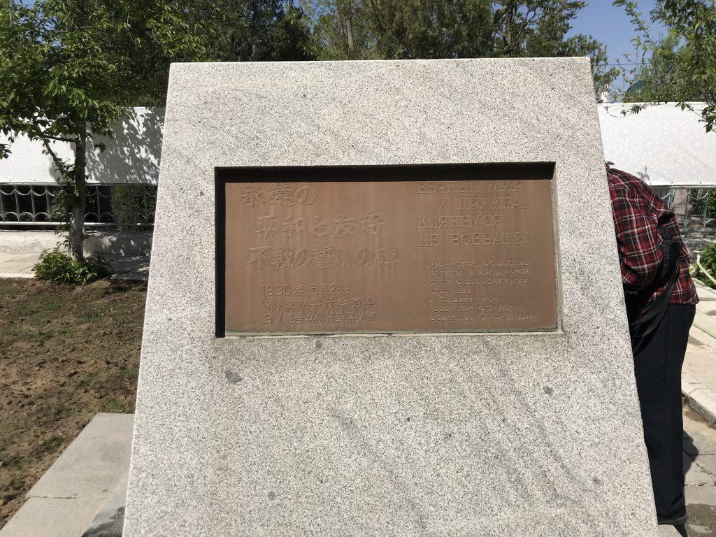 日本人墓地鎮魂碑