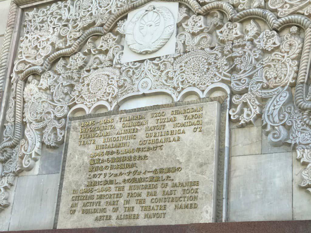 ナヴォイ劇場 石碑