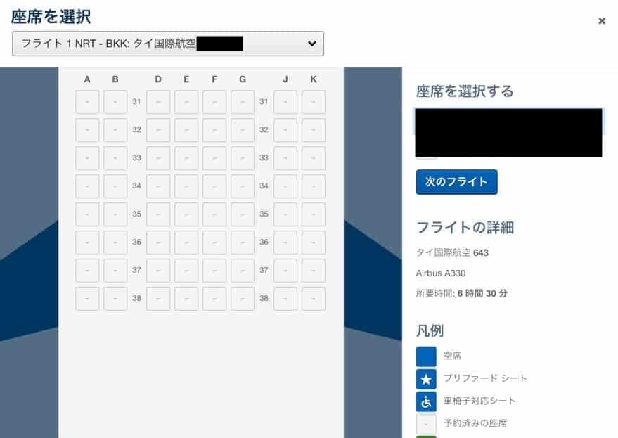 エクスペディア タイ国際航空 座席指定