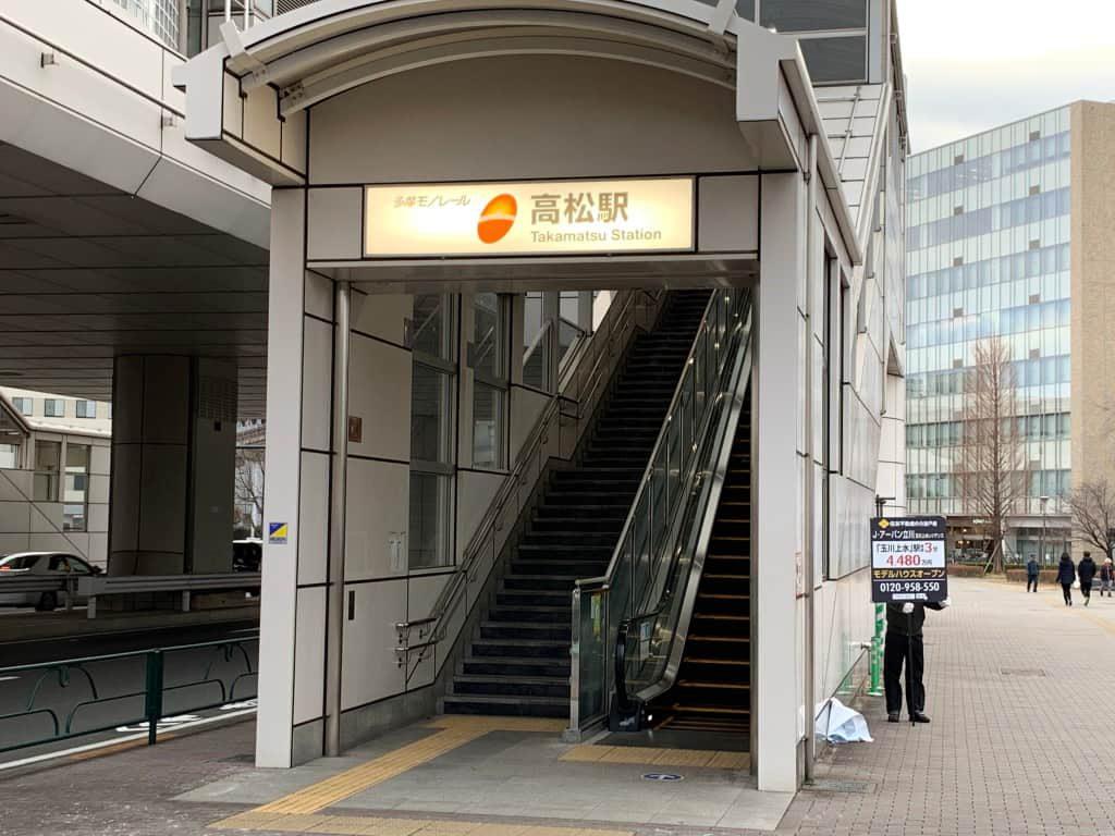 多摩都市モノレール 高松駅