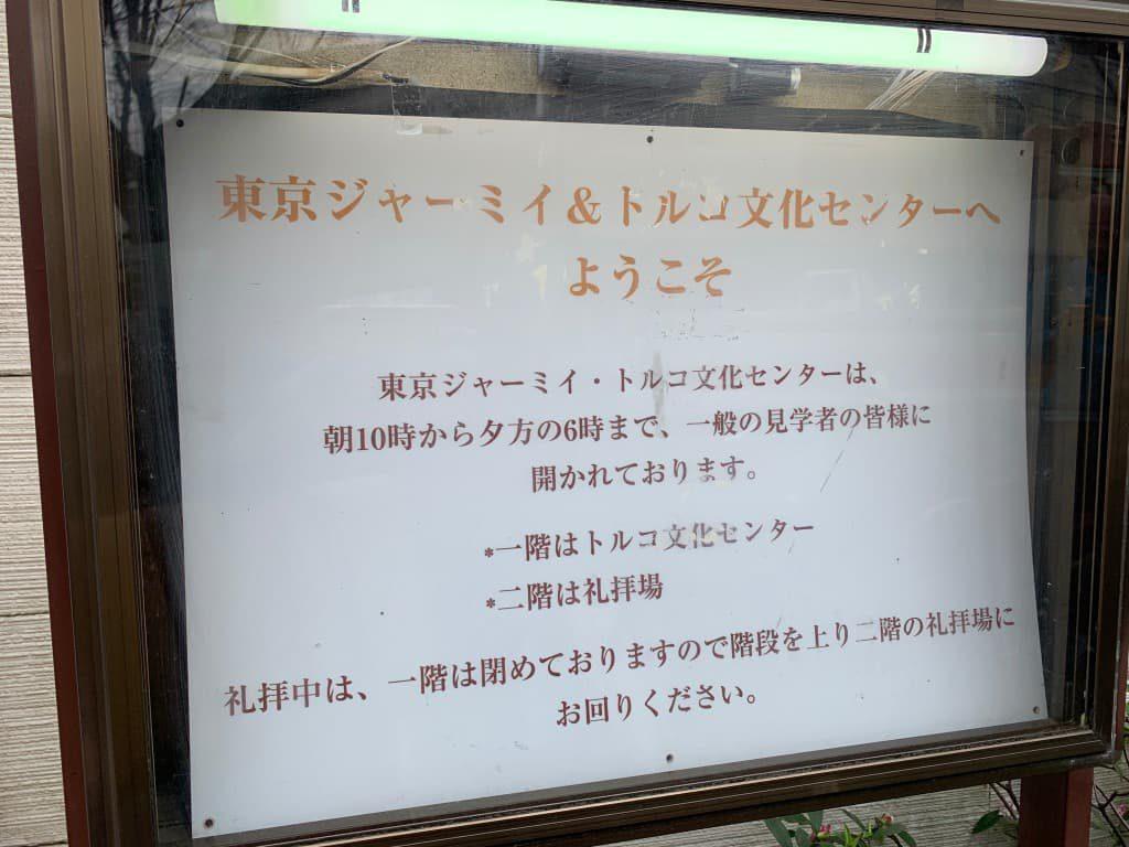 東京ジャーミイ見学時間