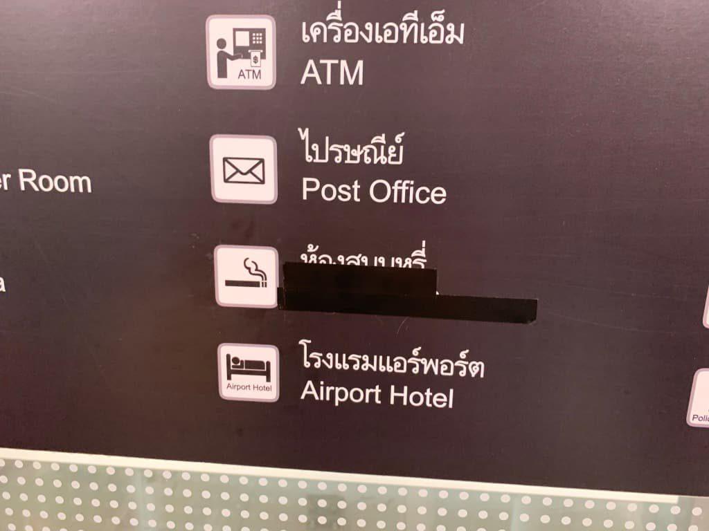 スワンナプーム国際空港 喫煙所案内