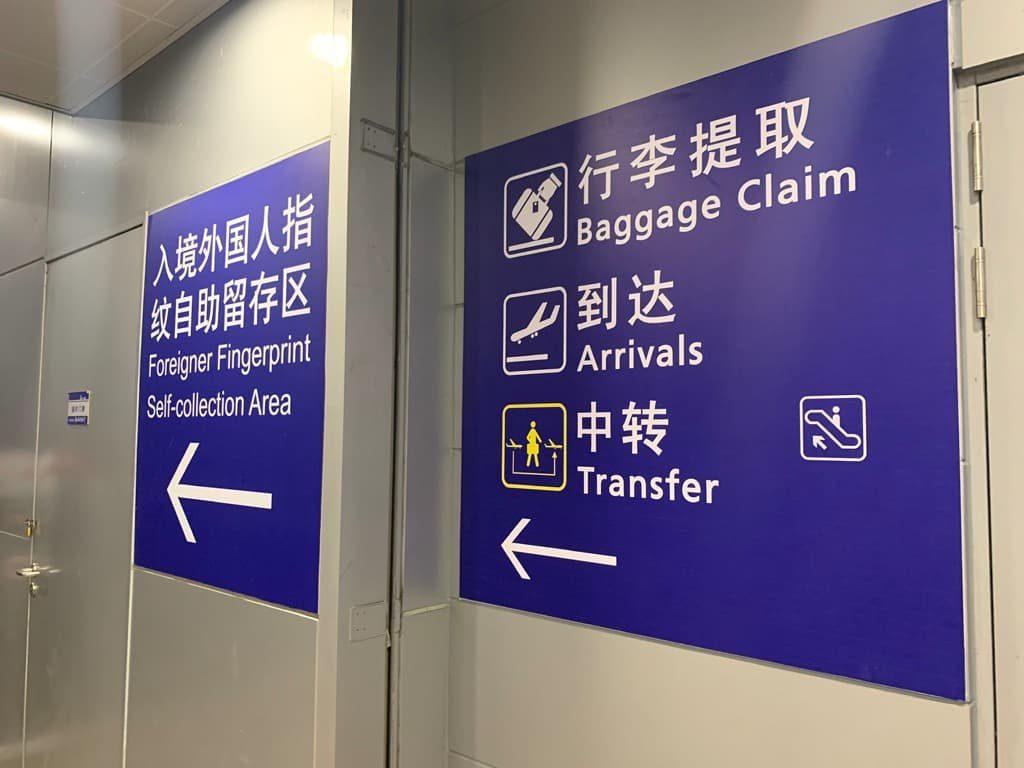 上海 乗り継ぎ