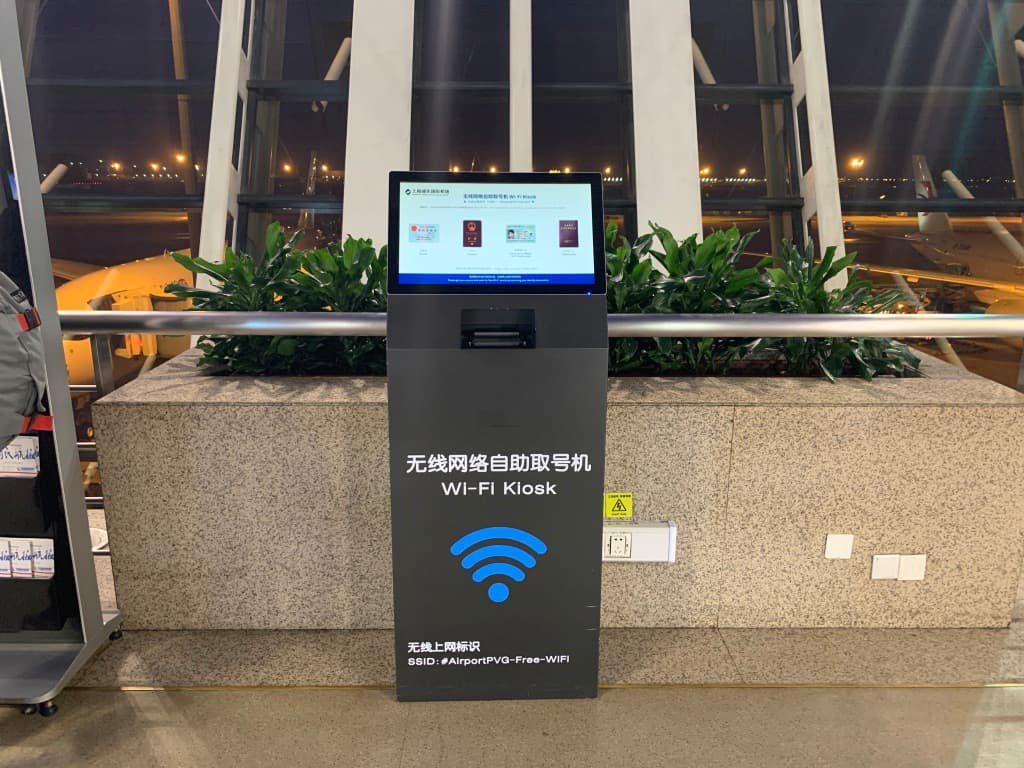 上海浦東空港 Wifi