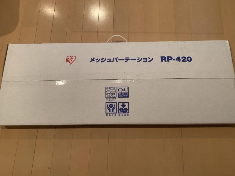 アイリスオーヤマのメッシュパーテーションRP-420
